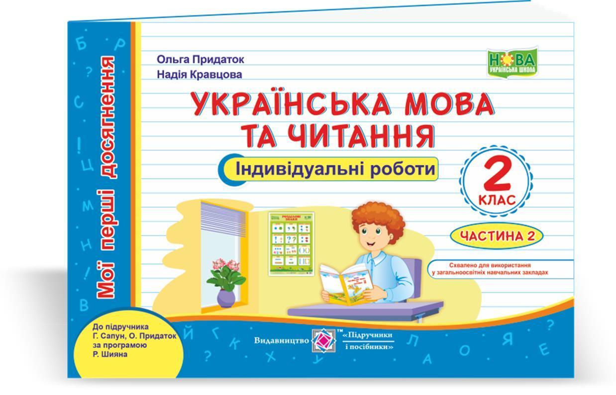 2 клас (НУШ)   Українська мова та читання. Мої перші досягнення : індивідуальні роботи.. У 2-х ч. Ч. 2 (до