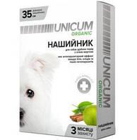 Ошейник Unicum Organic для небольших собак 35см