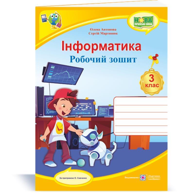 3 клас (НУШ)   Інформатика : робочий зошит. (за програмою О. Савченко), Антонова О., Мартинюк С.   ПІП