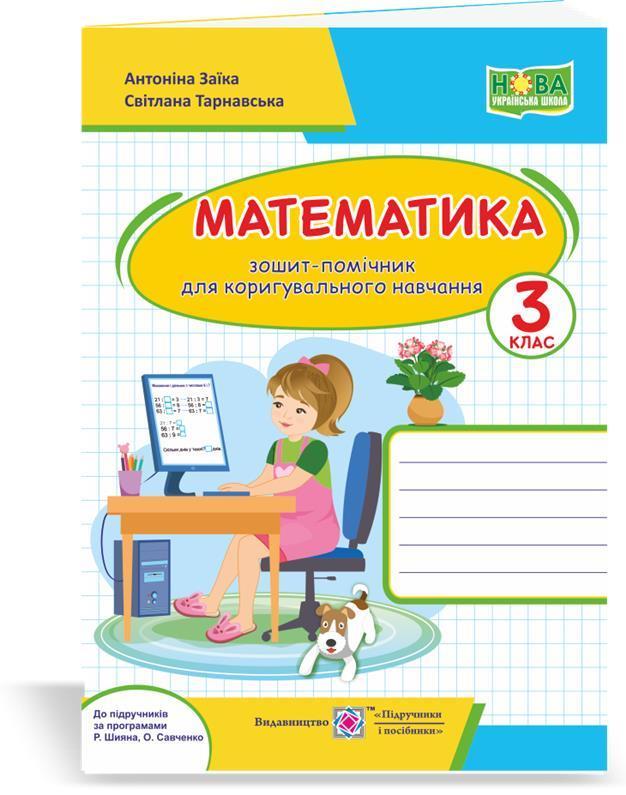 3 клас (НУШ) | Математика : зошит-помічничок для коригувального навчання., Заїка. А., Тарнавська С. | ПІП