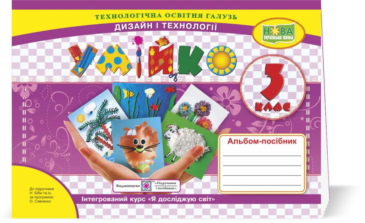 3 клас (НУШ) | Умійко : альбом-посібник з дизайну і технологій., Головата О., Кононюк А. | ПІП