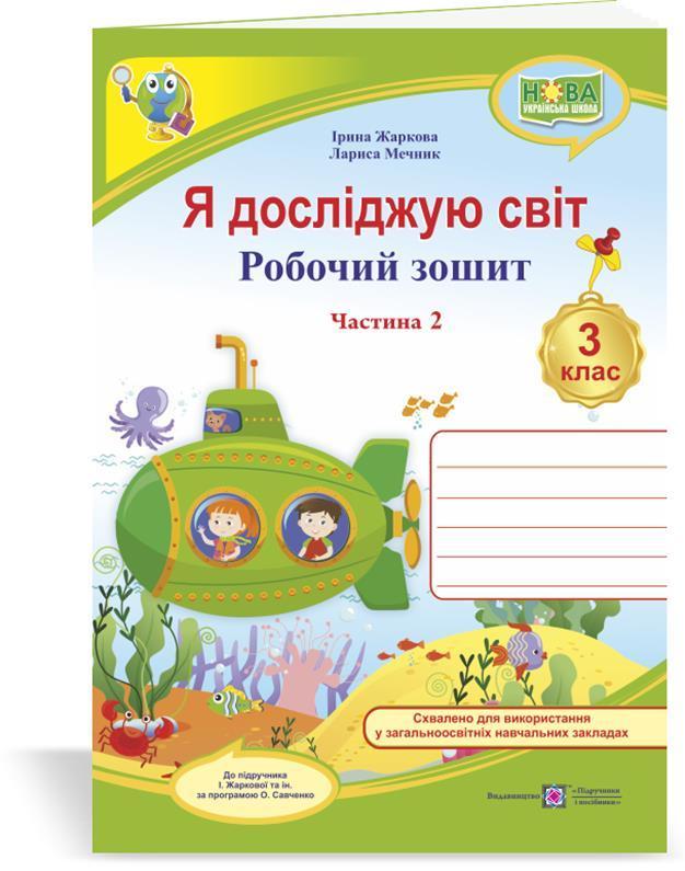 3 клас (НУШ)   Я досліджую світ : робочий зошит для ЗЗСО. У 2 ч. Ч. 2. (до підруч. І. Жаркової), Жаркова І.,