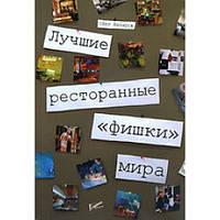 """Лучшие ресторанные """"фишки"""" мира Назаров О"""