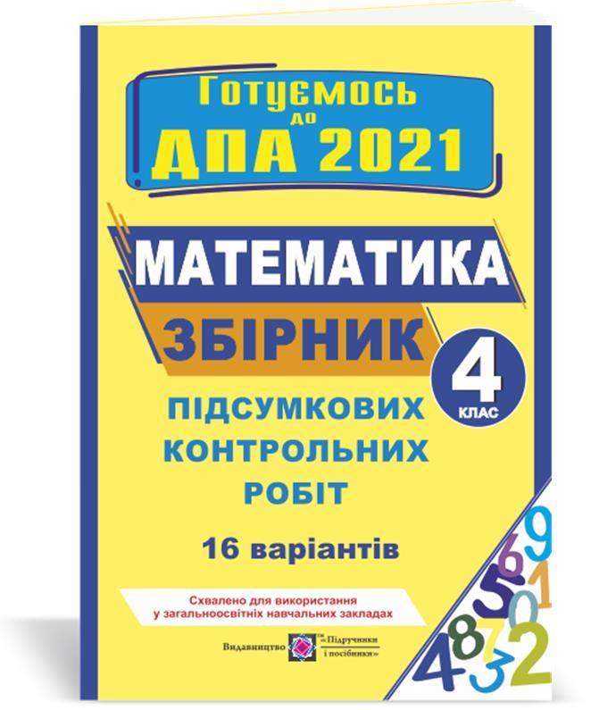 ДПА 2021. 4 клас | Збірник підсумкових контрольних робіт з математики. Корчевська О. | ПІП
