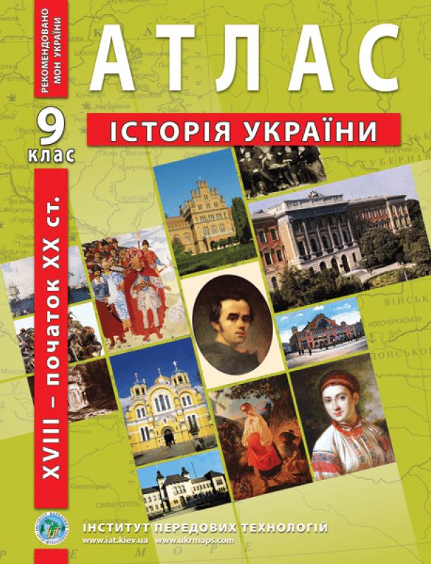 9 клас   Атлас. Історія України (XVII-XX)   ІПТ