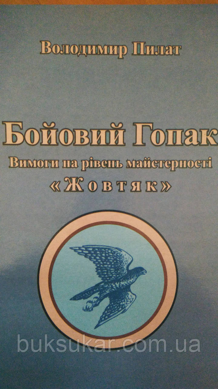 Пилат Володимир Бойовий гопак