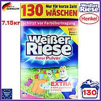 Стиральный порошок для цветного белья Хенкель Weißer Riese Color Henkel 7,15кг 130 стирок Германия
