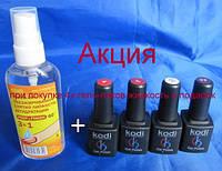 Акция при покупке набора 4 гель лаков Коди- жидкость для снятия липкого слоя в подарок