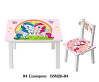 Детский столик со стульчиком Единороги ДСП стул-стол столик пенал Стол и стульчик для детей
