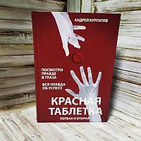 """Книга """"Красная таблетка 1 и 2 часть"""". Твердый переплет. Андрей Курпатов."""