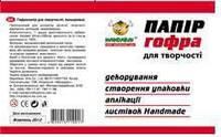 Бумага гофрированная 50см.х2м. 60% Мандарин (10)