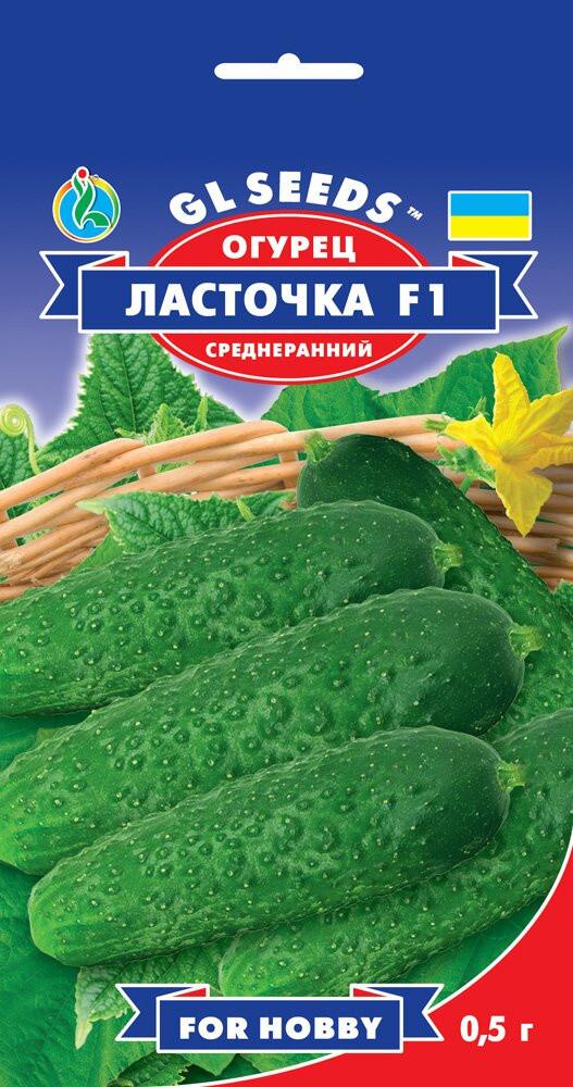 Насіння ОГІРОК ЛАСТІВКА F1 0.5 г