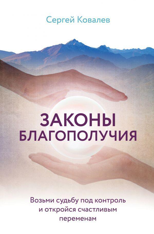 Законы благополучия. Возьми судьбу под контроль и откройся счастливым переменам С.Ковалев