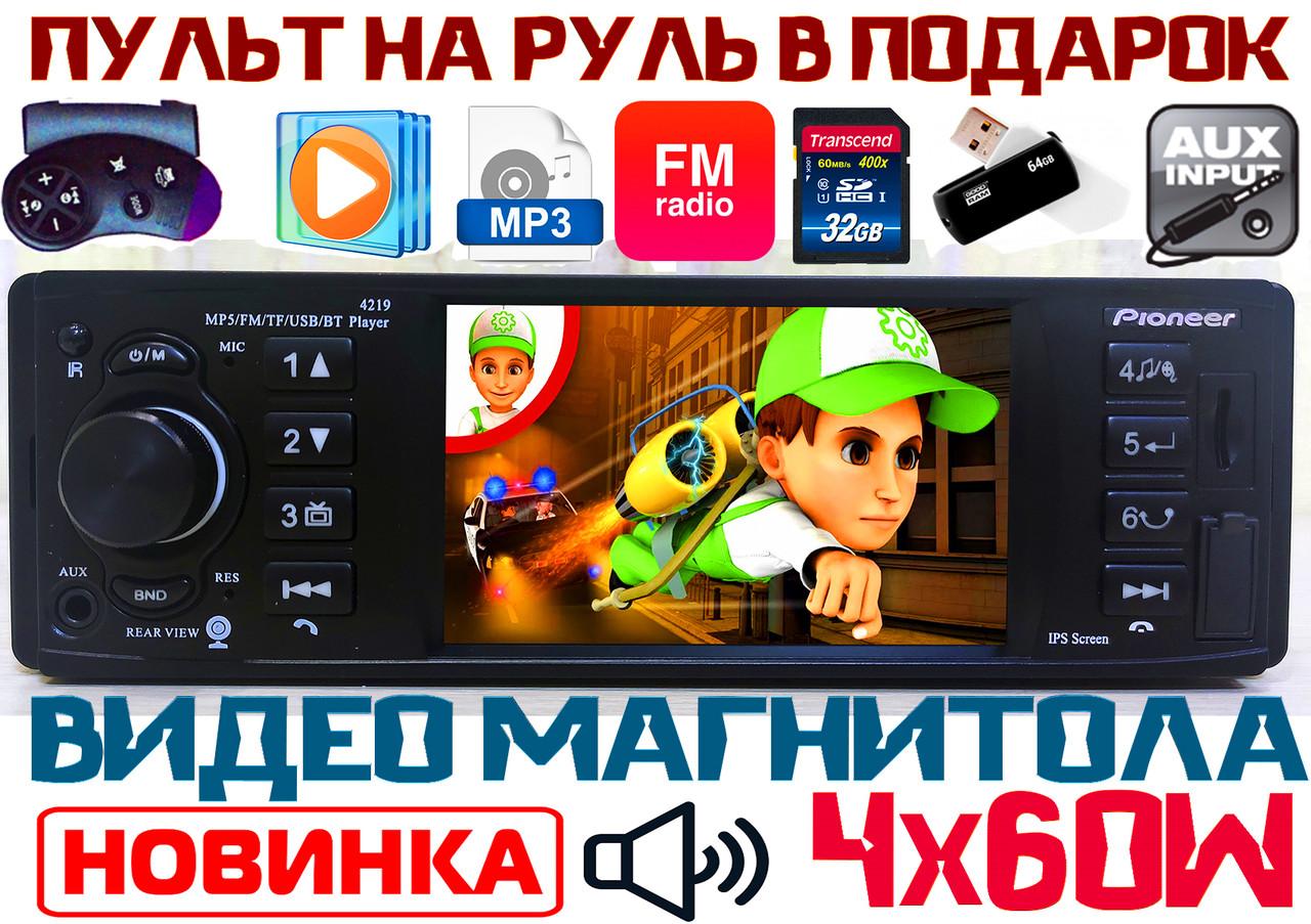 Відео автомагнітола Pioneer 4219! 2 флешки, Bluetooth, 240W, FM, AUX, КОРЕЯ MP5 + ПУЛЬТ НА КЕРМО