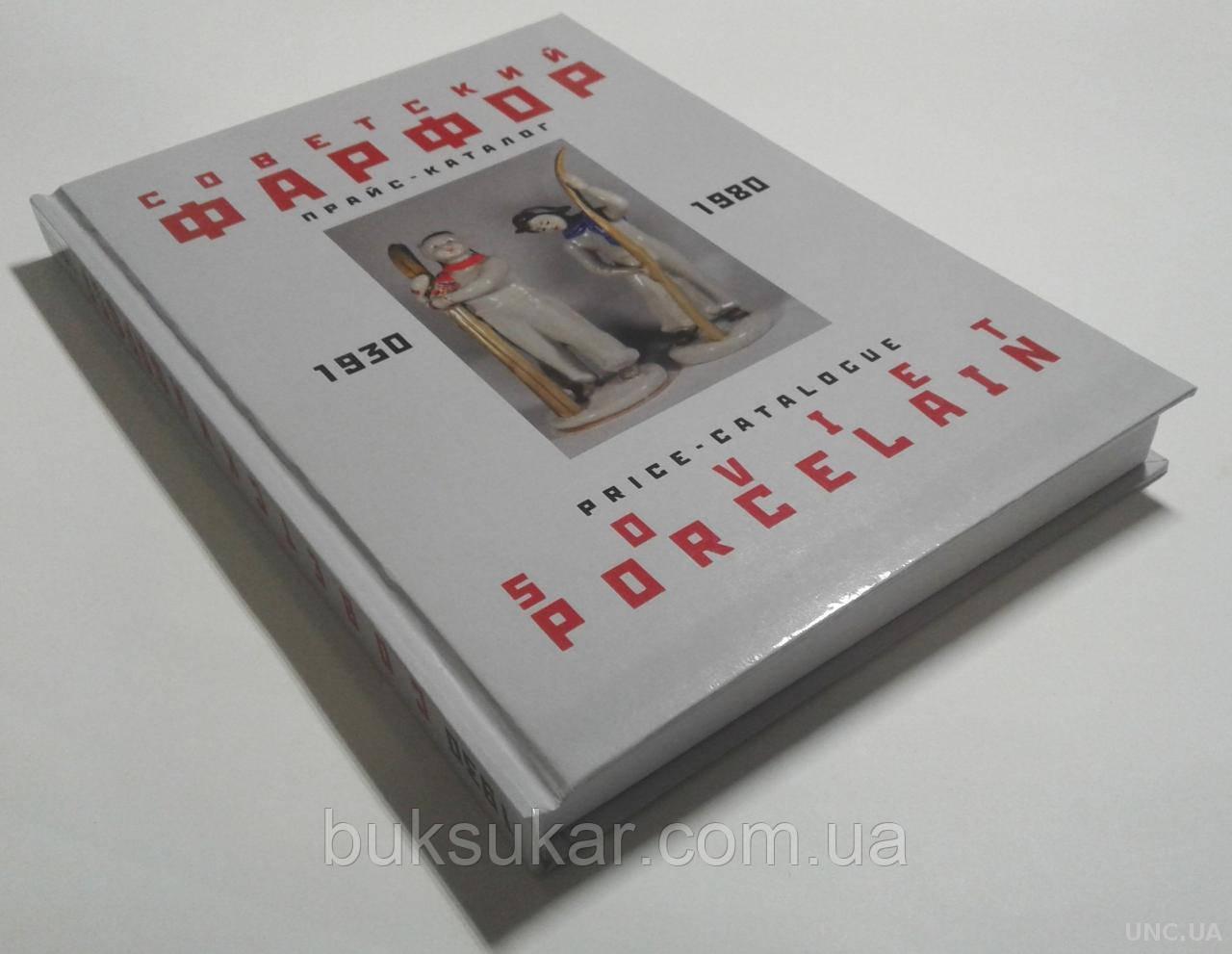 Советский фарфор 1930-80 гг - прайс-каталог