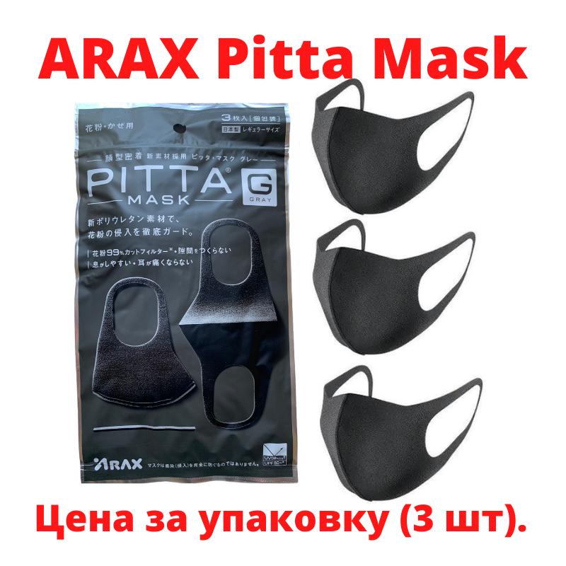 Многоразовая маска антибактериальная pitta mask ARAX (3 шт в упаковке) пенополиуретан. Япония