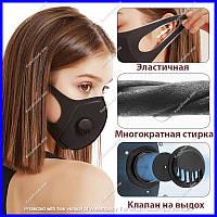 Мужская черная многоразовая маска для лица с клапаном
