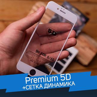 Защитное стекло 5D PREMIUM+сетка под динамик