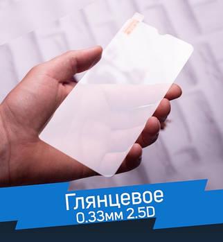 Глянцевое защитное стекло 0,33mm
