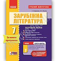 Сучасний майстер-клас Зарубіжна література 7 клас Нова програма Авт: Григор'єва І. Вид-во: Ранок