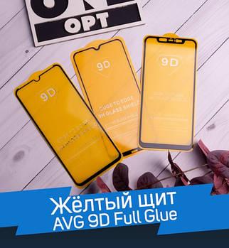 Защитное стекло AVG 9D Full Glue 2.5D (жёлтый щит)