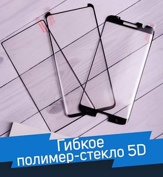 Гибкое полимер-стекло 5D