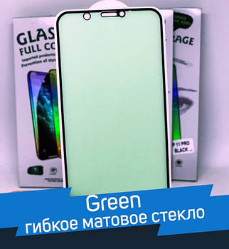 Гибкое матовое стекло GREEN