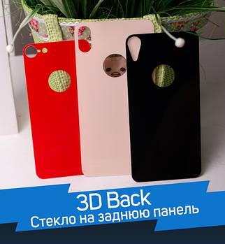 Защитное стекло 3D Back (на заднюю панель)