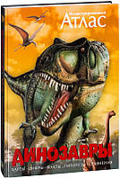 Динозавры. Иллюстрированный атлас. Майкл Бретт-Шуман (Твердый)