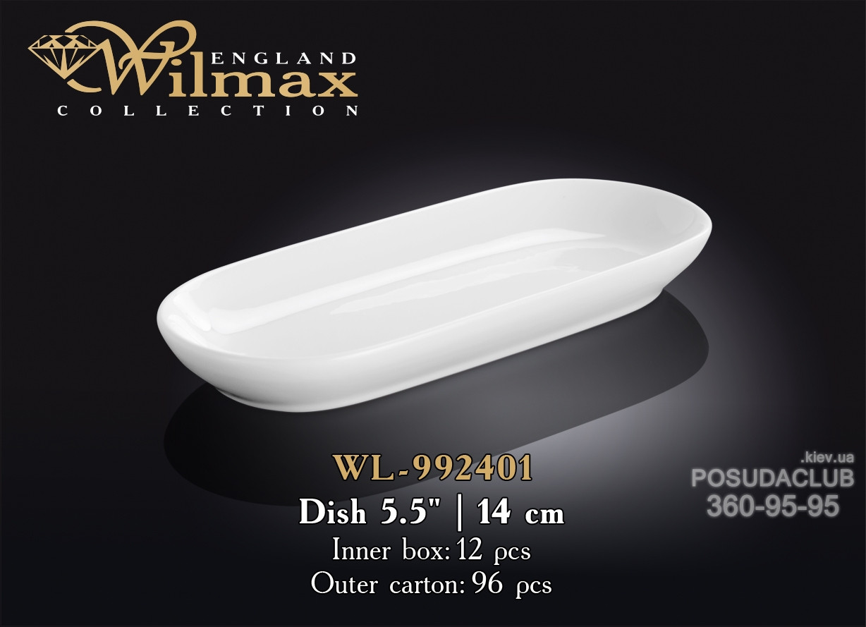 Wilmax Блюдо 140мм