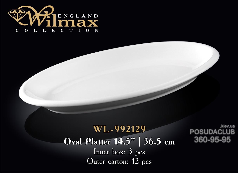 Овальное блюдо Wilmax 365мм