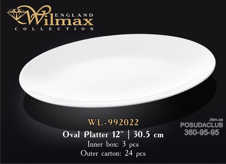 Овальне блюдо Wilmax 305мм