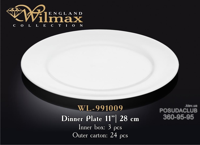 Блюдо Wilmax 280мм