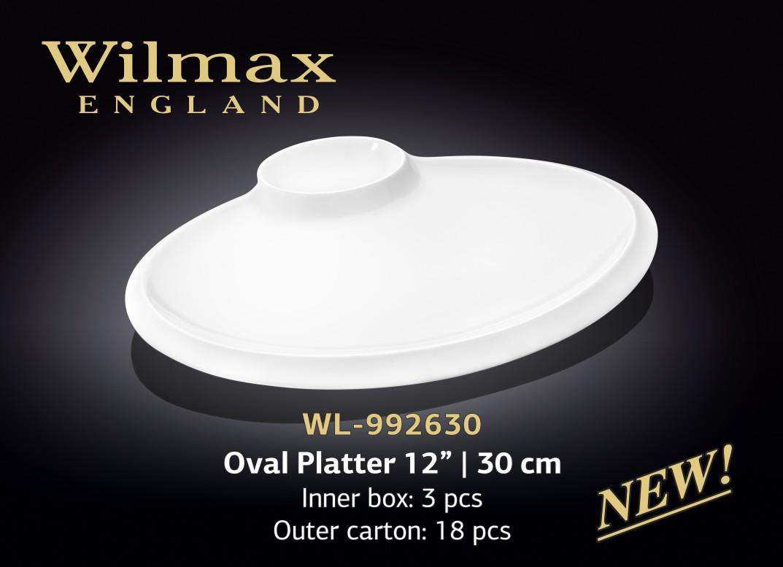 Овальное блюдо с соусником Wilmax 300мм