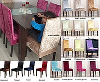 Универсальные чехлы на стулья стрейчевые велюровые Турция