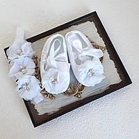 Пинетки белоснежные нарядные и повязка для девочки 9, 10, 11, 12 см