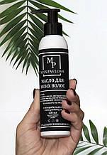Универсальное масло для волос Miss Pavlova 150 мл