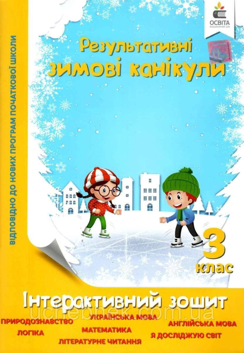 Інтерактивний зошит Результативні зимові канікули 3 клас Безкоровайна О. Освіта