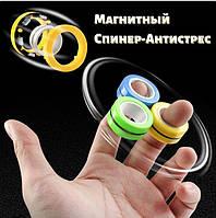 Магнитные кольца антистресс Новый спинер 2020 года