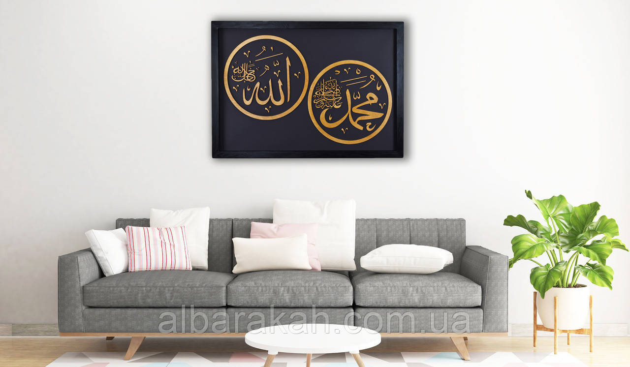 "Картина ""Allah"" & ""Muhammad"""
