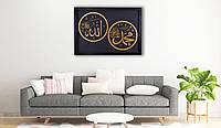 "Картина ""Allah"" & ""Muhammad"", фото 1"