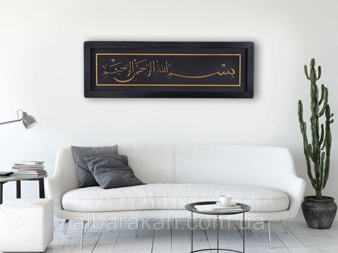 """Картина для мусульман """"Басмала"""""""