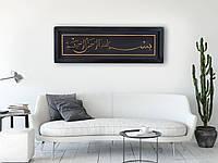 """Картина для мусульман """"Басмала"""", фото 1"""