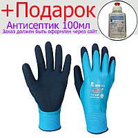 Перчатки защитные рабочие до -30 °C