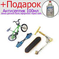 Набор фингербайков, мини скутера, сини самоката Зеленый