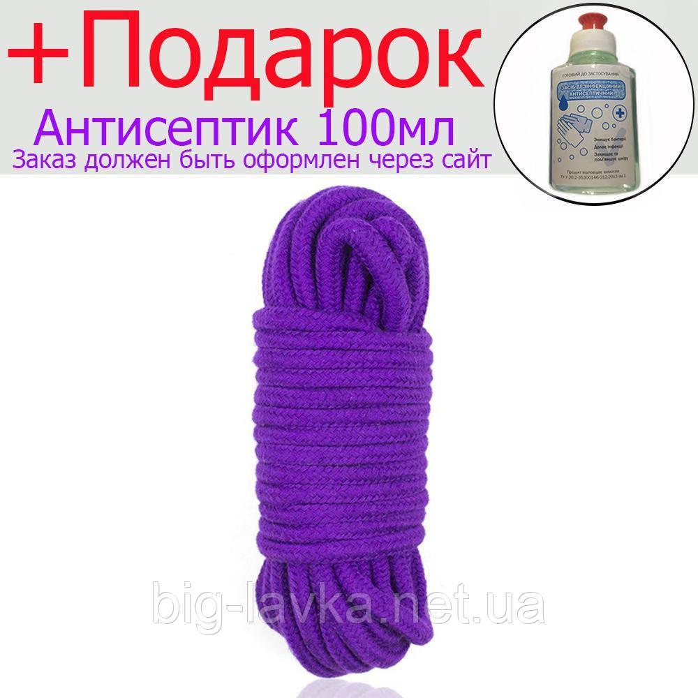 Веревка для связывания БДСМ 2,5 метра  Фиолетовый