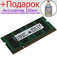 Оперативка для ноутбука 2GB DDR2-800MHz 200pin Sodimm С чипом Kingston