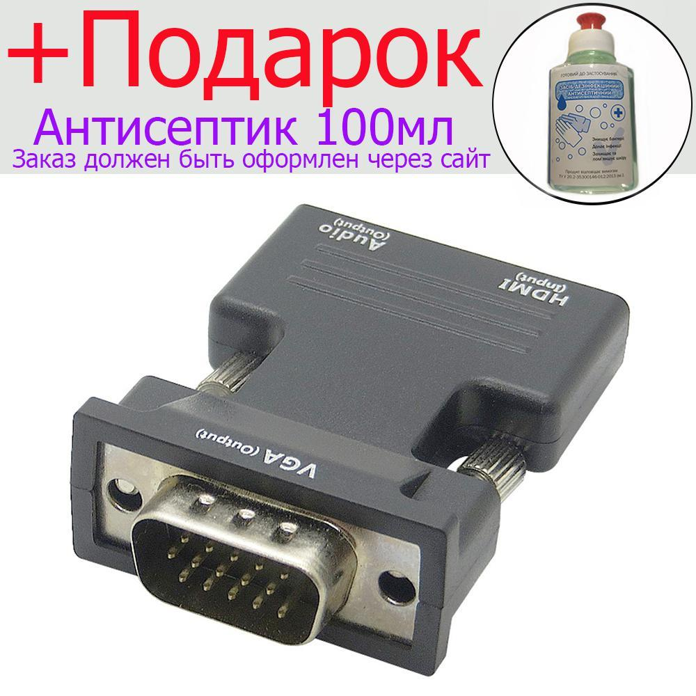 HDMI - VGA адаптер конвертер видео