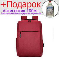 Рюкзак с USB выходом сумка пенал Красный