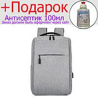 Рюкзак с USB выходом сумка пенал Белый